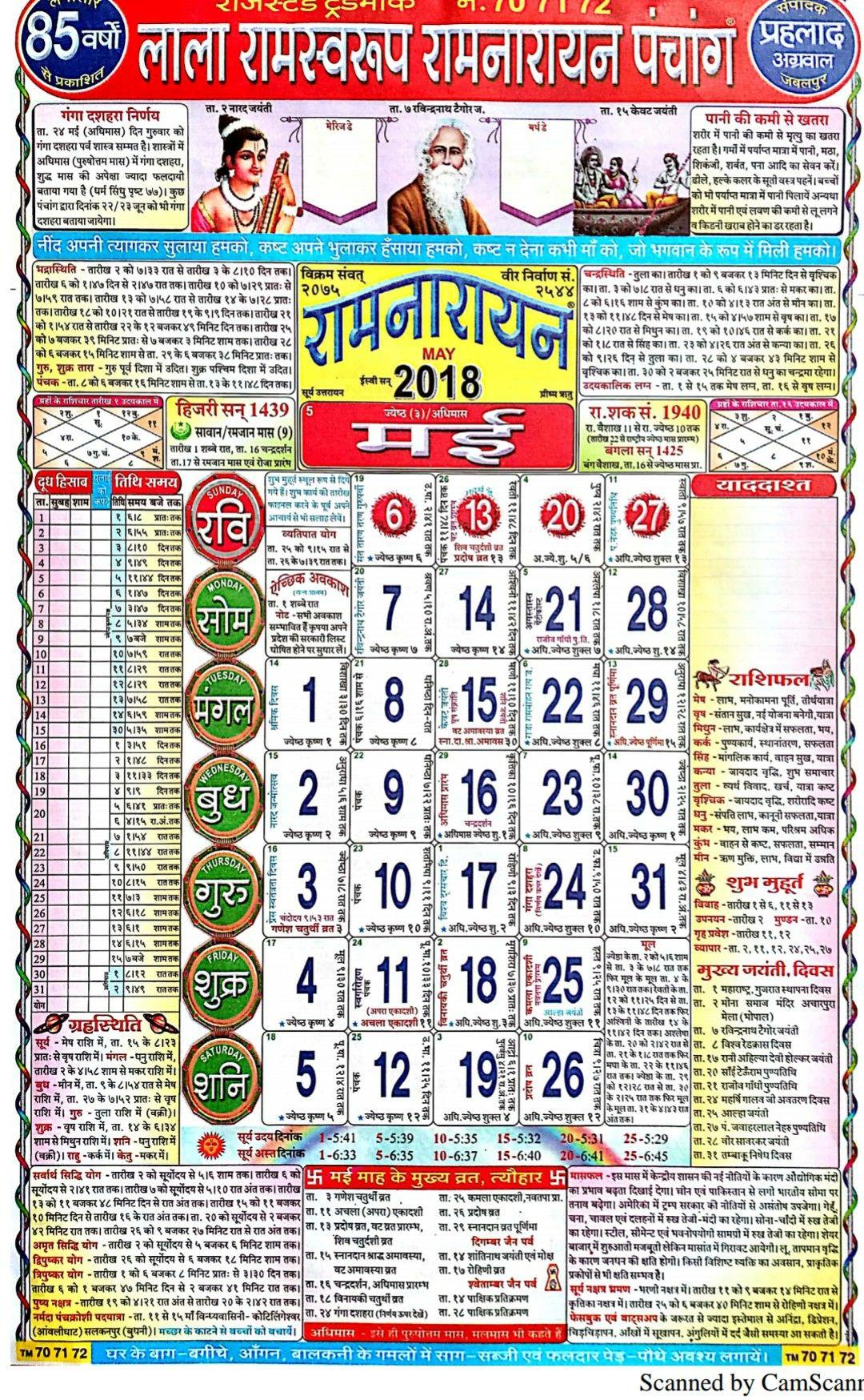 Lala Ramswaroop Calendar 2018 Download : लाला ...